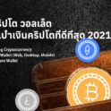 Cryptocurrency Wallets